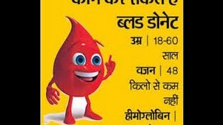 benifits of blood donation in hindi