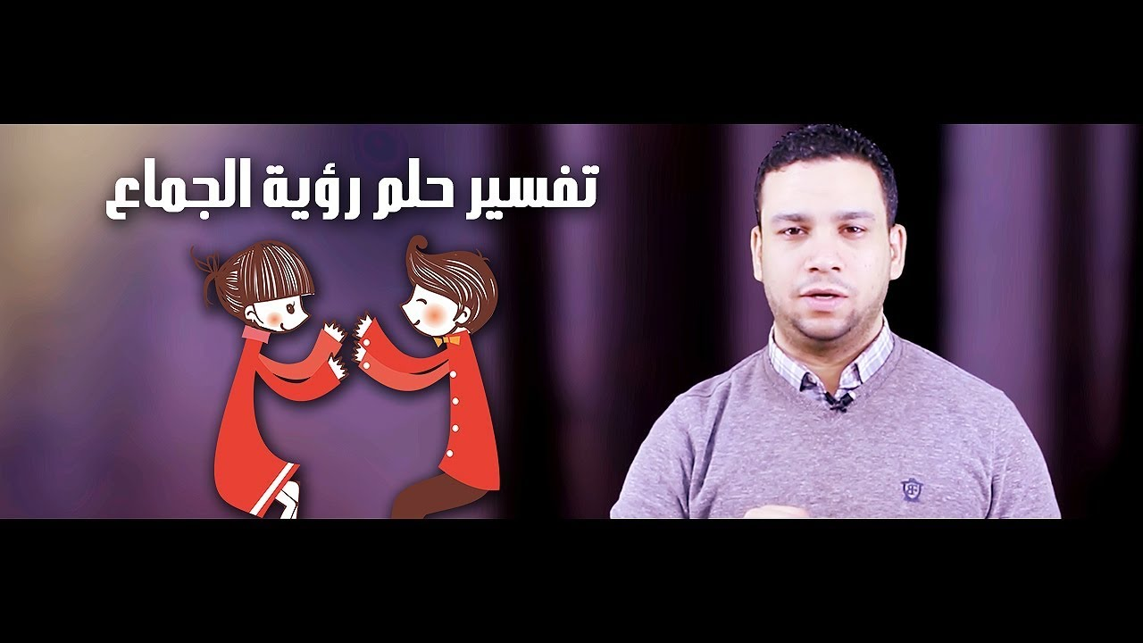 تفسير حلم الجماع في المنام الداعية كريم فؤاد