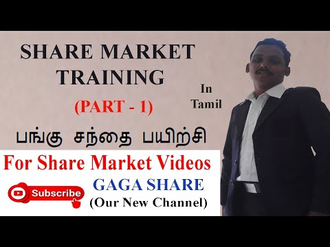 Share Market Training for Beginner in Tamil (Part-1) by Gane