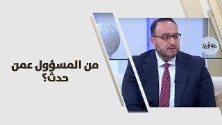 د. يزن عبده - من المسؤول عمن حدث؟