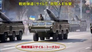 休戦破綻1 ウクライナ政府軍が戦力増強 170206