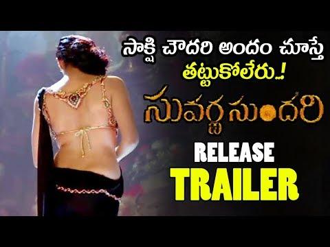suvarna-sundari-official-release-trailer-||-sakshi-choudhary-||-jayaprada-||-poorna-||-nse