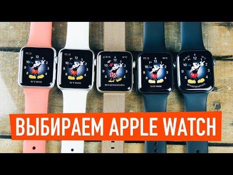 Большой обзор Apple Watch Series 4. Какие часы выбрать в 2018?
