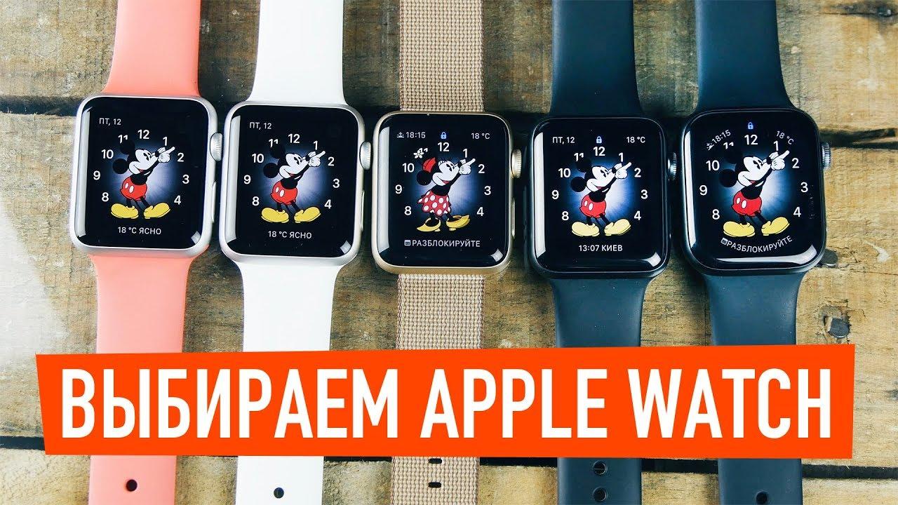 Большой обзор Apple Watch Series 4. Какие часы выбрать в 2019?