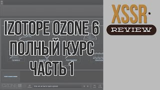 Полный курс iZotope Ozone 6 : Часть 1