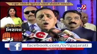 Congress party lacks good leadership: CM Rupani over resignation of Asha Patel- Tv9