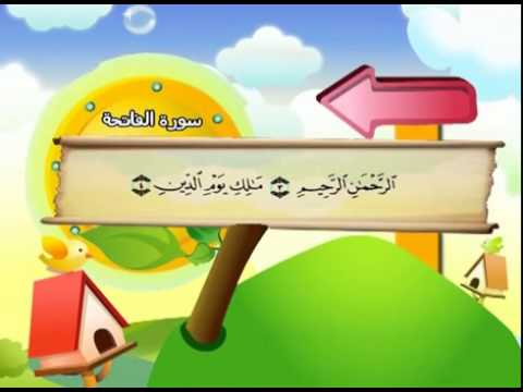 Learn the Quran for children : Surat 001 Al-Fatihah (The Opening)
