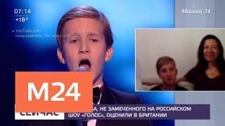 Москвич покорил британский Голос после провала в России - Москва 24