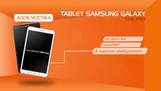Αποκλειστικά στα Public Samsung Galaxy Tab Pro 230€ φθηνότερα μόνο 249€
