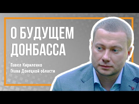 Новый глава Донецкой