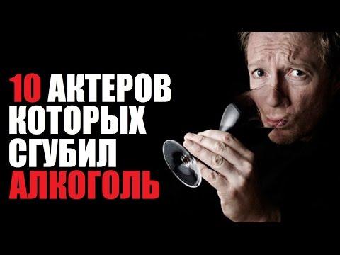 10 АКТЕРОВ КОТОРЫХ СГУБИЛ АЛКОГОЛЬ (Prof-X)
