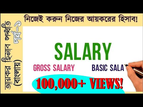 আয়কর হিসাব করার সহজ পদ্ধতি (পর্ব - ১)। Easy Way of Income Tax Return Calculation in Bangla! 2018