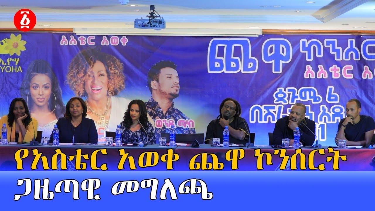 የአስቴር አወቀ ጨዋ ኮንሰርት ጋዜጣዊ መግለጫ | Ethiopia