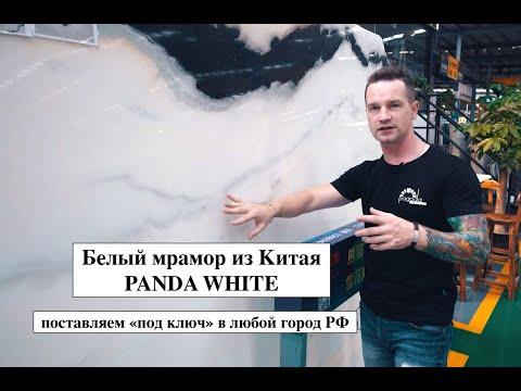 Китайский белый мрамор Panda White. Прямые поставки от производителя.