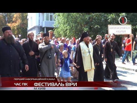 """Закарпатці відвідали православний фестиваль """"OrthoFest"""" під Києвом"""