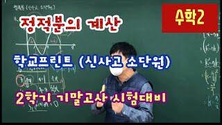 [수학2] 정적분, 정…