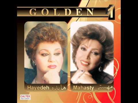 Hayedeh & Mahasti - Golden Hits (Doaye Sahar & Dalghak) | هایده و مهستی