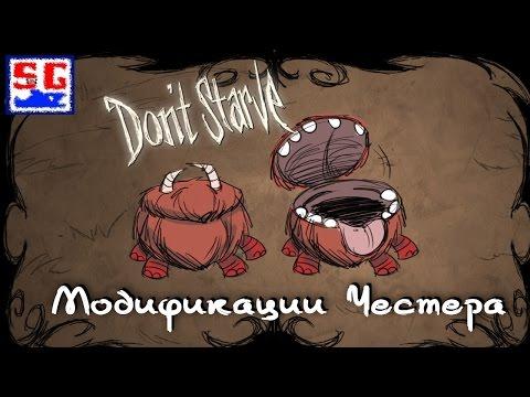 Модификация Честера в игре Don't Starve