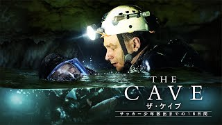 『THE CAVE サッカー少年救出までの18日間』予告