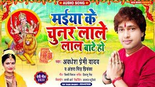 अवधेश प्रेमी यादव, अंतरा सिंह प्रियंका इस साल का पहिला देवी गीत   मईया के चुनर लाले लाल बाटे हो  