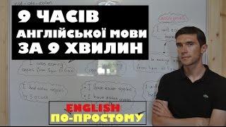 9 часів англійської мови за 9 хвилин