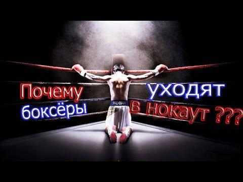 Почему боксёры уходят в нокаут. Реакция организма