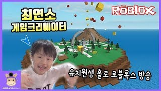 로블록스 자연재해 점프맵 살아남기! 유치원생 혼자서 게임 방송을? (귀요미ㅋ) ♡ 꿀잼 추천 게임 Roblox Disaster Game   말이야와게임들 MariAndGames