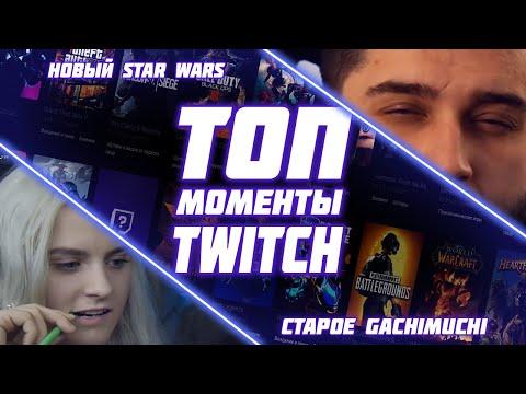 Моменты с Twitch | НОВЫЙ STAR WARS | СТАРОЕ GACHIMUCHI