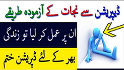 Health Tips In Urdu - How To Reduce Depression And Stress - Depression Ka Ilaj
