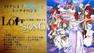 6月3日(日)に阿佐ヶ谷ロフトで開催となる、オリジナルTVアニメーショ...