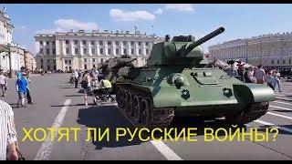 Хотят ли русские войны? (14.08.17)
