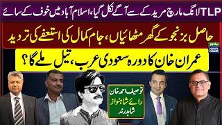 TL Long March | Gęn Faiz Transfer| Jam Kamal's Resignation? | Imran Khan 's Saudi Arabia Visit