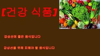 [건강 식품] 갑상선에 좋은 음식입니다. 갑상선을 위해…