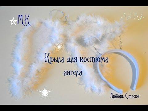 Крылья ангела своими руками/Костюм ангела ч.2/Wings for an angel/D.I.Y