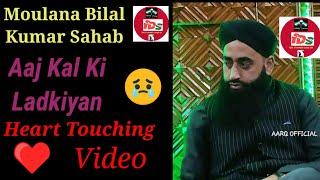 Moulana Bilal Kumar Sahab/aaj Kal ki ladkiyan
