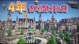 【Minecraft】4年作り続けた街を紹介するよ!! ~前編~ A town…