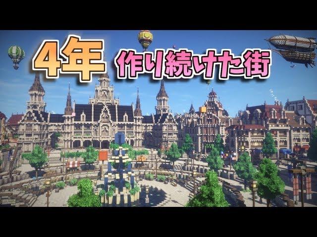 【Minecraft】4年作り続けた街を紹介するよ!! ~前編~