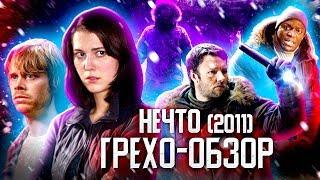 """Грехо-Обзор """"Нечто"""" 2011"""