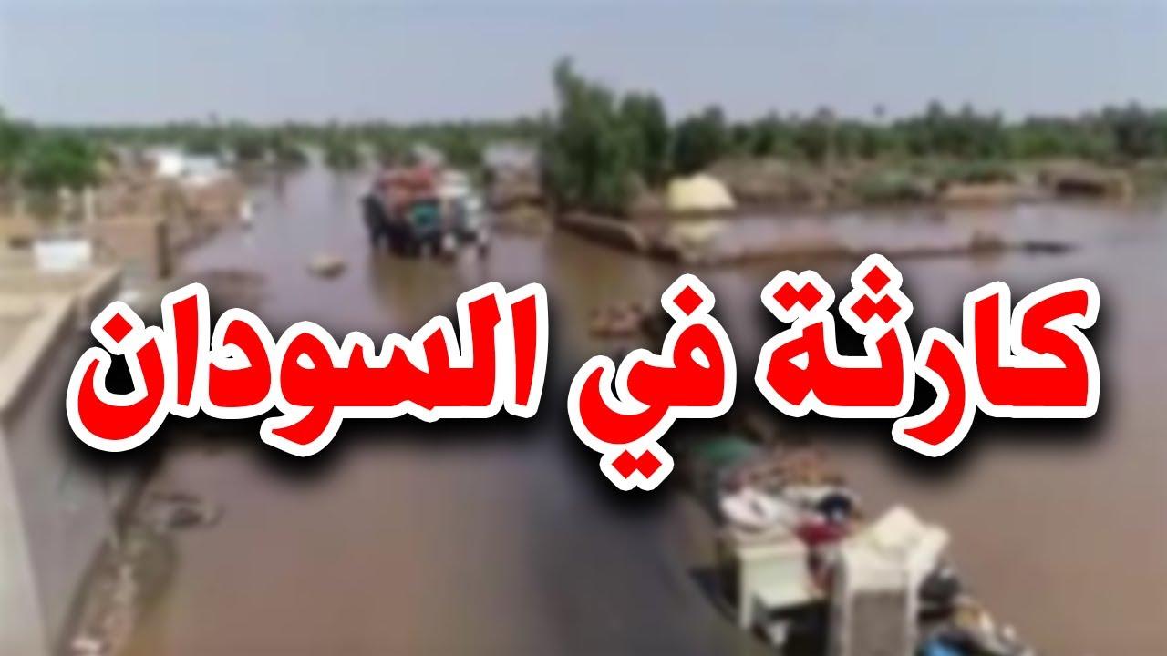 فيضانات وسيول تشرد آلاف السودانيين بهذه الولاية.. إليك التفاصيل