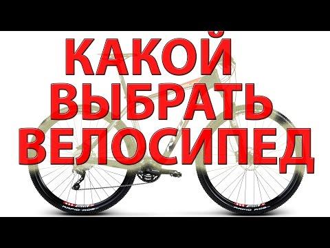 Какой велосипед лучше выбрать горный или дорожный?