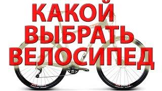 Какой велосипед выбрать. На что обратить внимание при покупке.(, 2017-03-29T00:18:57.000Z)