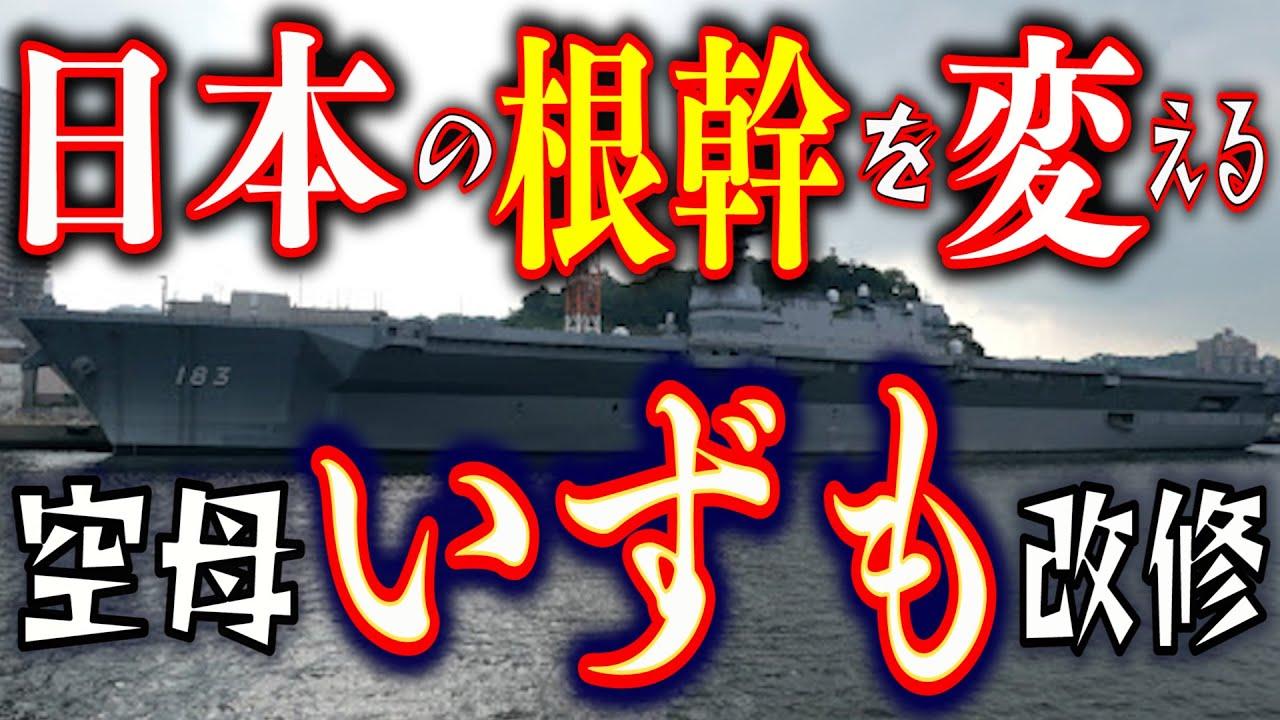 海上自衛隊「いずも」護衛艦『空母改修』によって日本がどう変わっていくか!F-35B戦闘機は空自の運営となる!