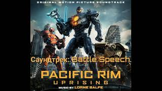 Саундтрек: Battle Speech из фильма Тихоокеанский рубеж 2.