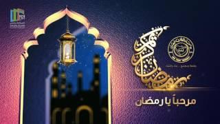 مرحبا رمضان 2017