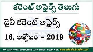 Telugu Current Affairs 16th October 2019    డైలీ కరెంట్ అఫైర్స్   Sakshi Education