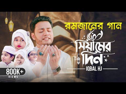 Siamer Din Gojol Iqbal HJ | রমজানের নতুন উপহার