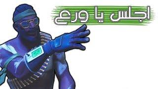 Fortnite   20+ جلاد ولد جلاد يجلد الجلادين