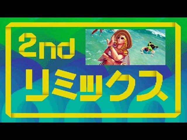 Rhythm Tengoku (Custom Remix) - Kanzuki Beach Theme