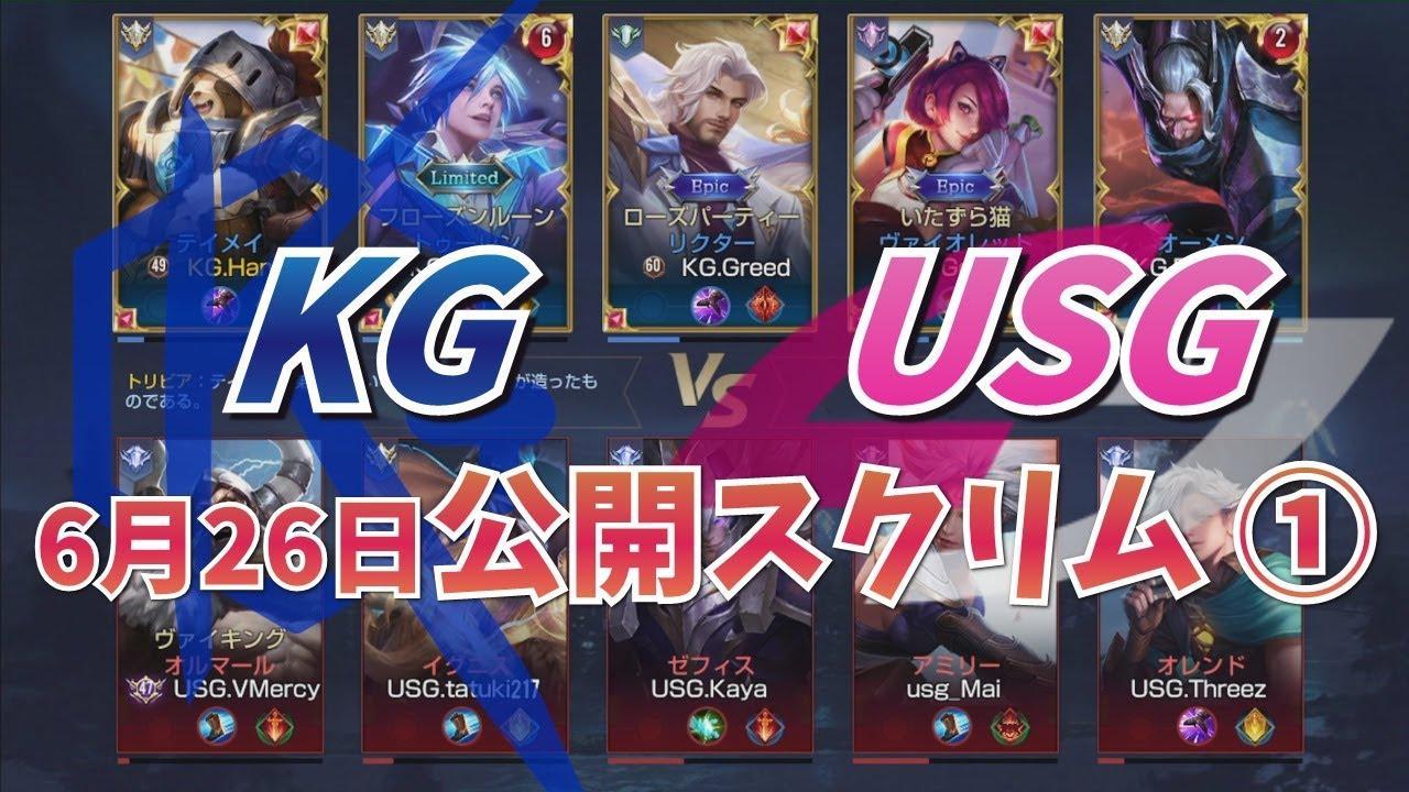【伝説対決-AoV-】USGvsKG 公開スクリム!チームVC有!【BO5/1戦目】