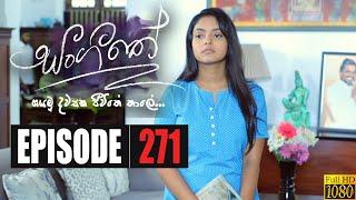 Sangeethe | Episode 271 24th February 2020 Thumbnail